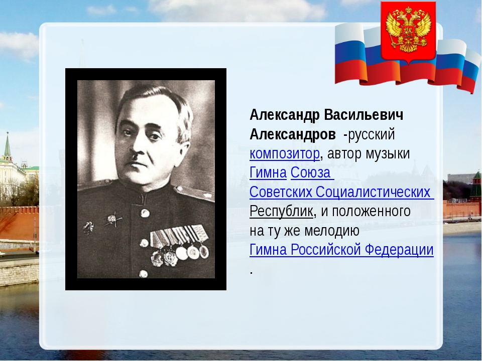 Александр Васильевич Александров -русскийкомпозитор, автор музыкиГимнаСо...