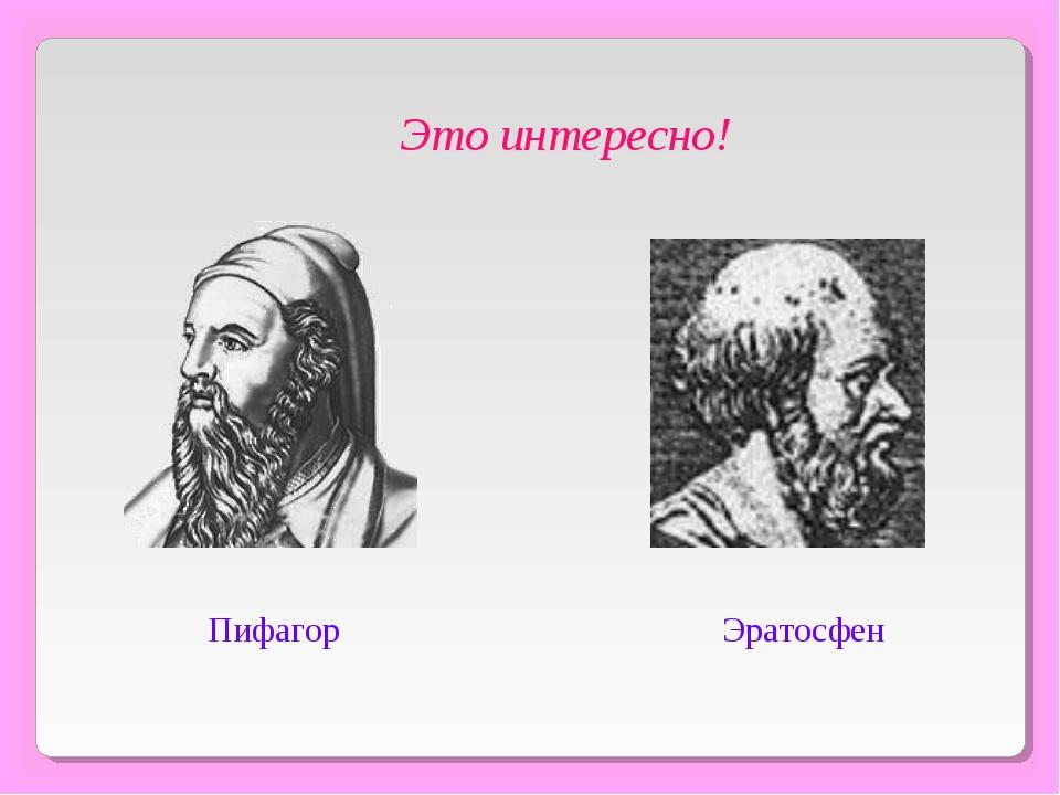 Это интересно! Пифагор Эратосфен