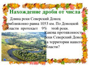 Нахождение дроби от числа Длина реки Северский Донец приближенно равна 1053