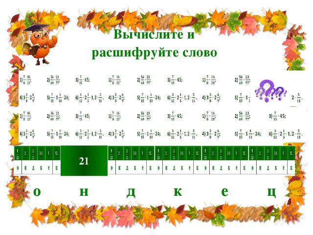Вычислите и расшифруйте слово