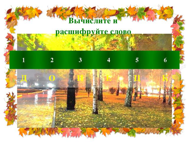 Вычислите и расшифруйте слово 1 2 3 4 5 6 Д О Н Е Ц К