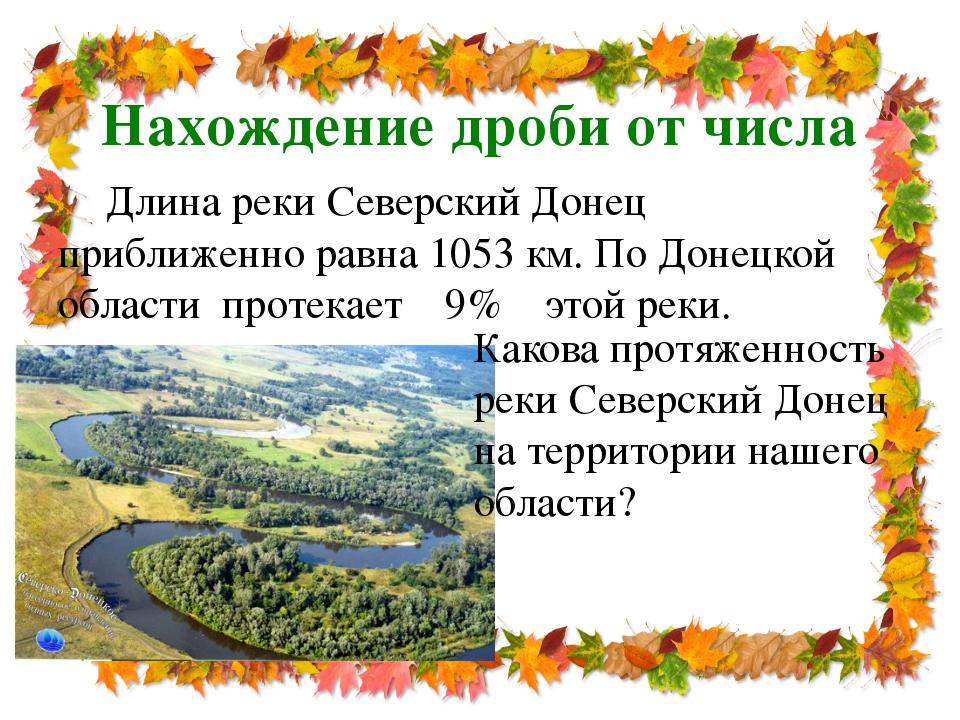 Нахождение дроби от числа Длина реки Северский Донец приближенно равна 1053...