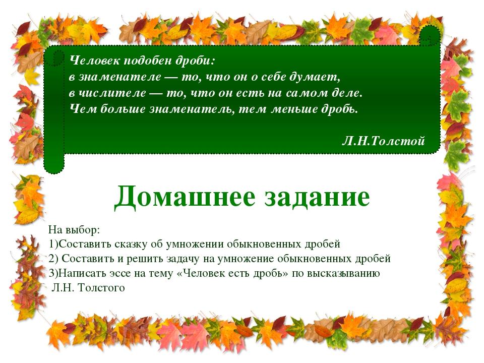 Человек подобен дроби: в знаменателе — то, что он о себе думает, в числителе...