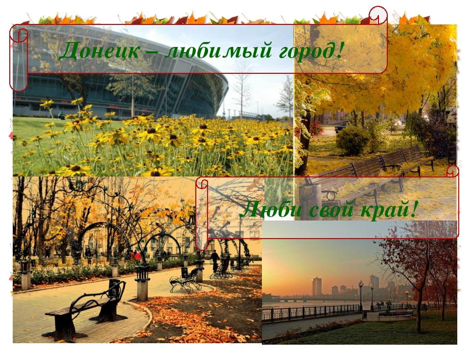Люби свой край! Донецк – любимый город!