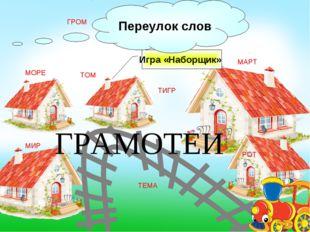 ГРАМОТЕИ Игра «Наборщик» Переулок слов МИР МОРЕ МАРТ РОТ ТИГР ГРОМ ТЕМА ТОМ Г