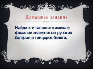 Домашнее задание Найдите и запишите имена и фамилии знаменитых русских балери
