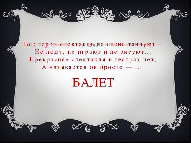 Все герои спектакля на сцене танцуют – Не поют, не играют и не рисуют... Прек...