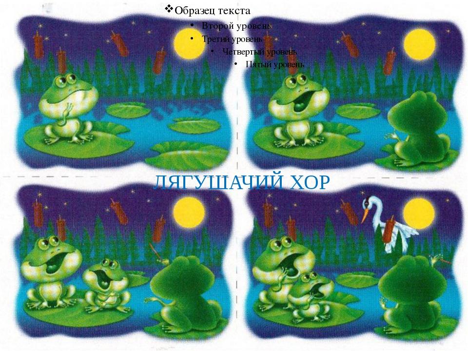 ЛЯГУШАЧИЙ ХОР