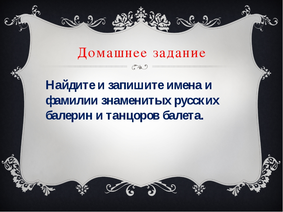 Домашнее задание Найдите и запишите имена и фамилии знаменитых русских балери...