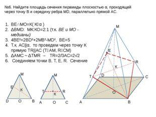 №6. Найдите площадь сечения пирамиды плоскостью α, проходящей через точку В и
