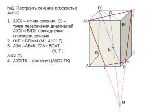 А₁С₁ – линия сечения, О₁ – точка пересечения диагоналей А₁С₁ и В₁D₁ принадлеж