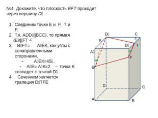 №4. Докажите, что плоскость EFT проходит через вершину D₁ . Соединим точки Е