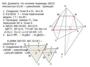 №5. Докажите, что сечение пирамиды SBCD плоскостью S₁LM — равнобокая трапеция