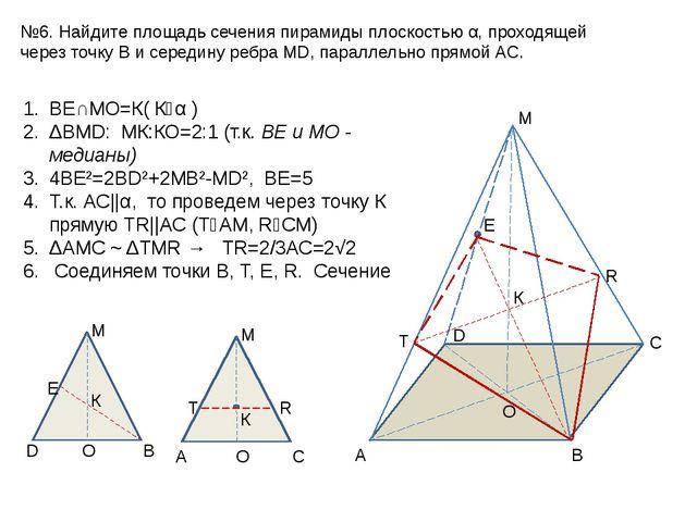 №6. Найдите площадь сечения пирамиды плоскостью α, проходящей через точку В и...