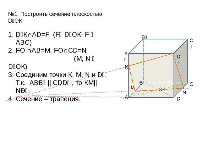 №1. Построить сечение плоскостью D₁ОК D₁К∩АD=F (Fϵ D₁ОК, F ϵ ABC) FO ∩AB=M, F...