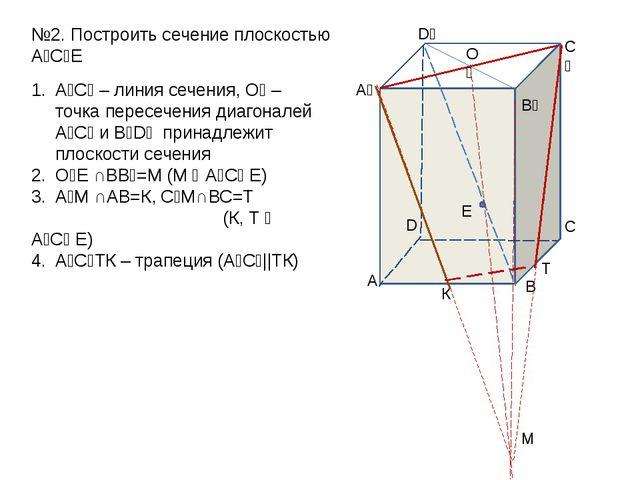 А₁С₁ – линия сечения, О₁ – точка пересечения диагоналей А₁С₁ и В₁D₁ принадлеж...