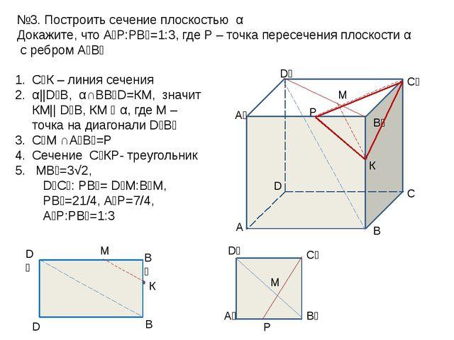 №3. Построить сечение плоскостью α Докажите, что А₁Р:РВ₁=1:3, где Р – точка п...