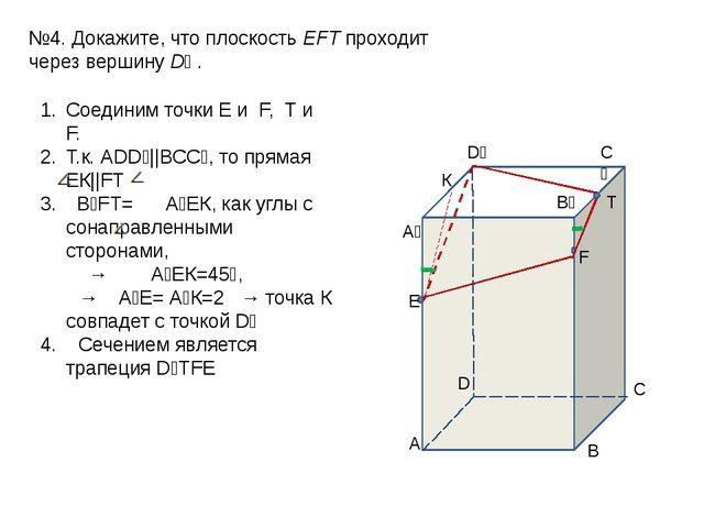 №4. Докажите, что плоскость EFT проходит через вершину D₁ . Соединим точки Е...
