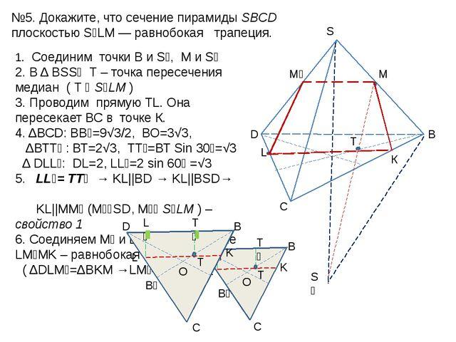 №5. Докажите, что сечение пирамиды SBCD плоскостью S₁LM — равнобокая трапеция...