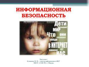 . Выступает: Кузнецова М. М. – учитель информатики и ИКТ МБОУ «СОШ №1» г. Мик