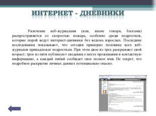 Увлечение веб-журналами (или, иначе говоря, блогами) распространяется со ско