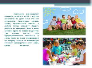 Психологи рекомендуют начинать увлекать детей с детства занятиями по душе, п