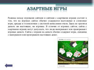 Разница между игровыми сайтами и сайтами с азартными играми состоит в том, чт