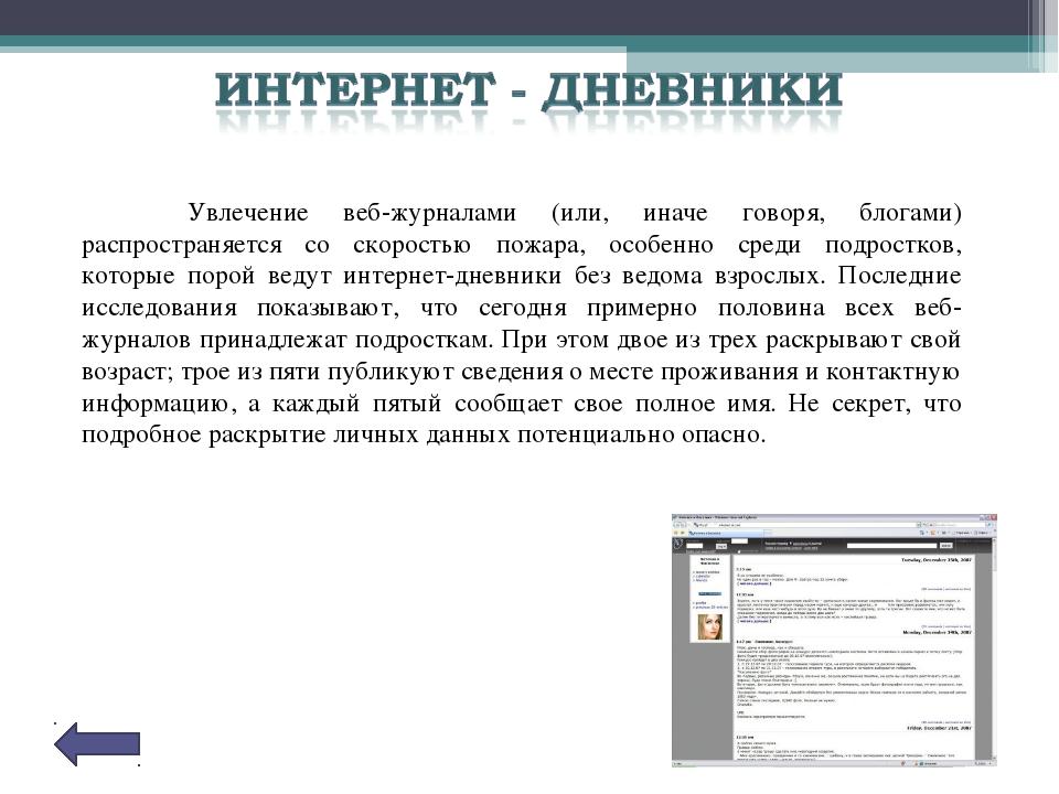 Увлечение веб-журналами (или, иначе говоря, блогами) распространяется со ско...