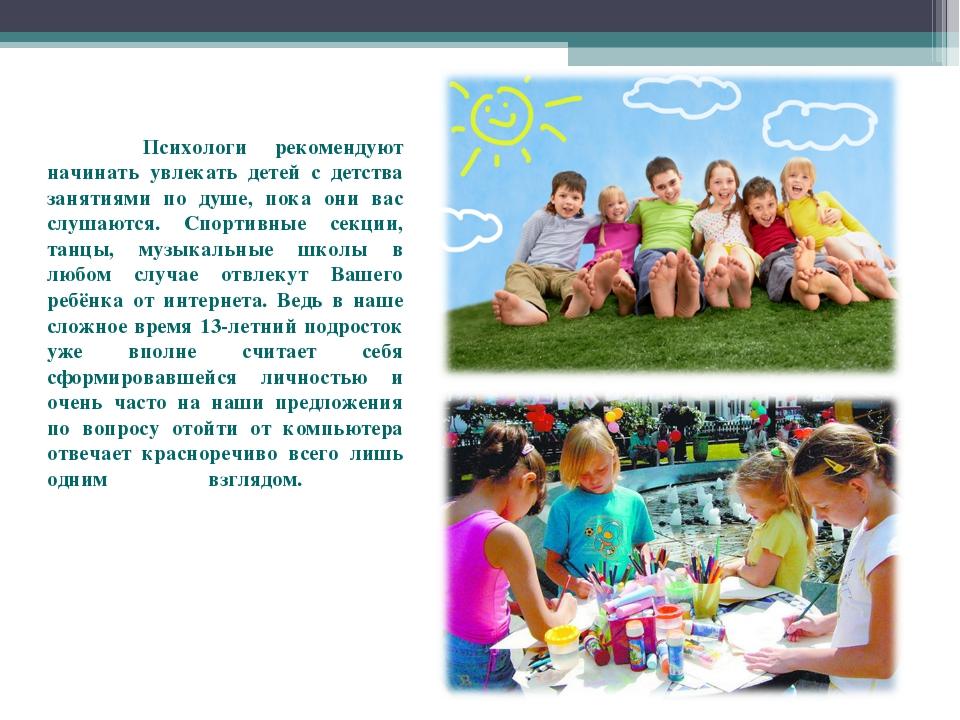 Психологи рекомендуют начинать увлекать детей с детства занятиями по душе, п...