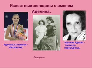 Известные женщины с именем Аделина. Аделина Сотникова – фигуристка Аделина Ад