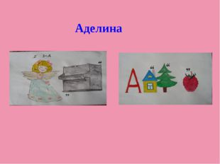 Аделина