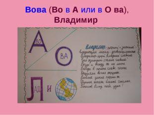 Вова (Во в А или в О ва), Владимир