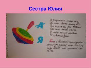 Сестра Юлия