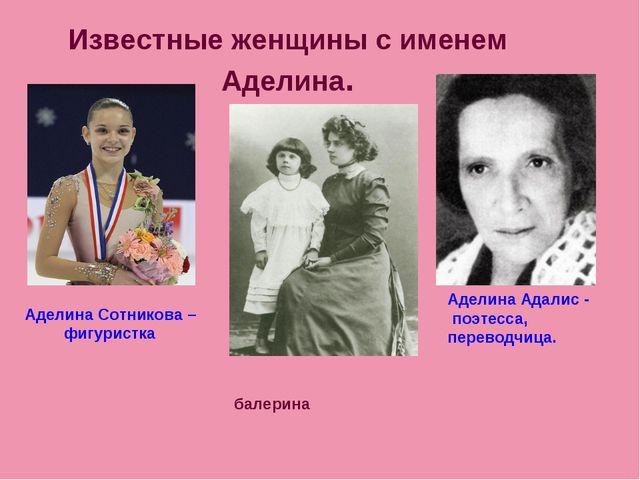 Известные женщины с именем Аделина. Аделина Сотникова – фигуристка Аделина Ад...