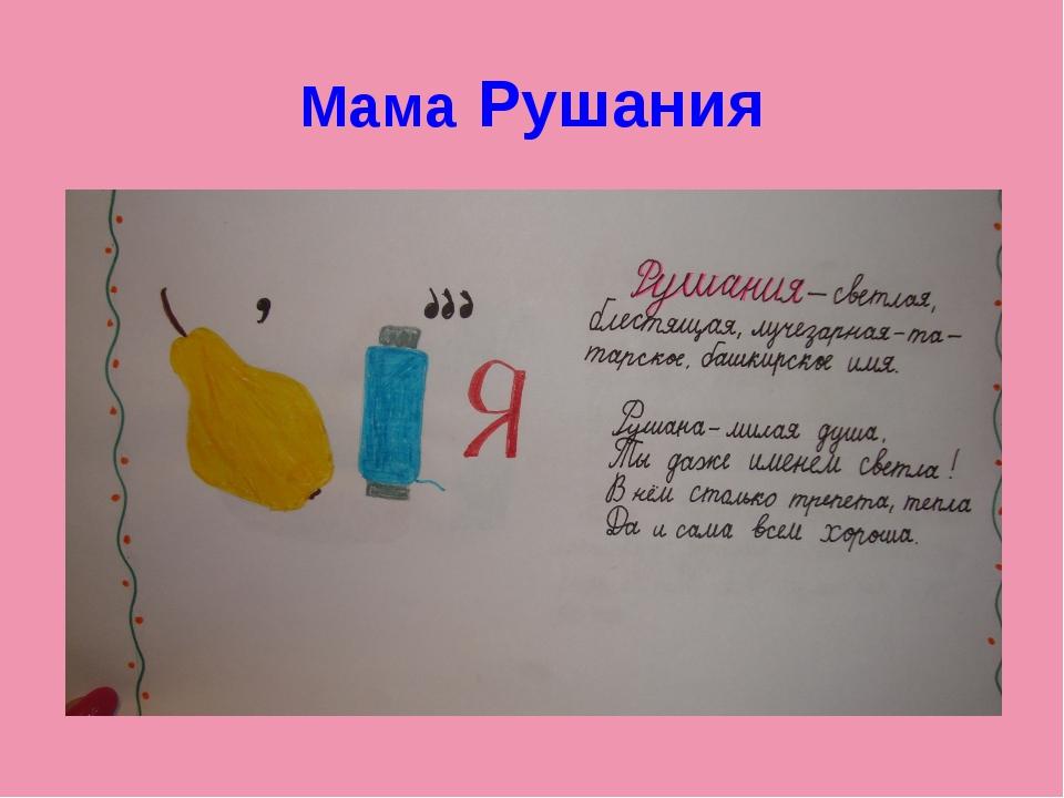 Мама Рушания