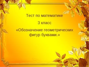 Тест по математике 3 класс «Обозначение геометрических фигур буквами.»