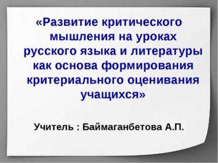 «Развитие критического мышления на уроках русского языка и литературы как осн