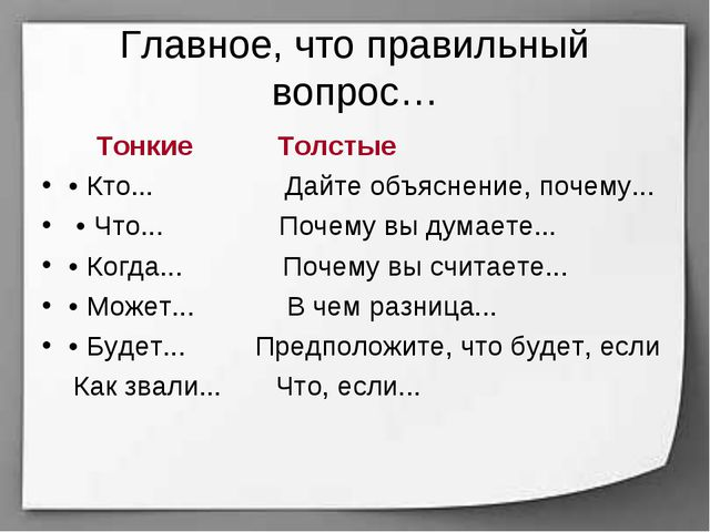 Главное, что правильный вопрос… Тонкие Толстые • Кто... Дайте объяснение, поч...