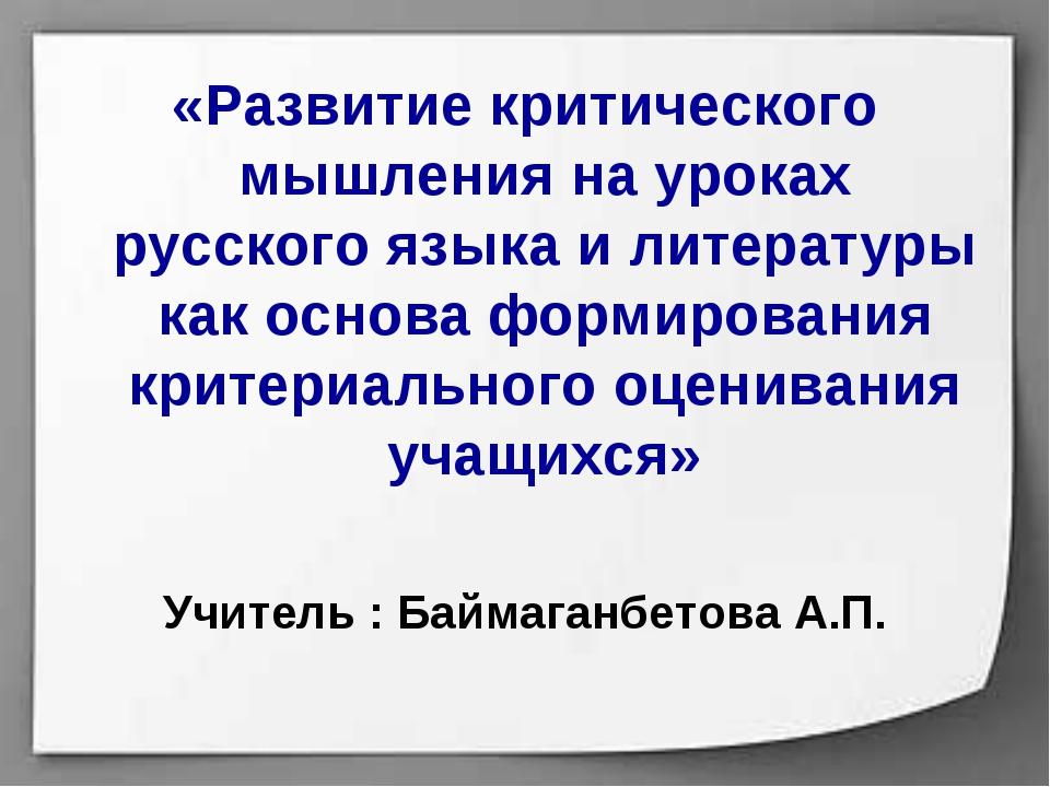 «Развитие критического мышления на уроках русского языка и литературы как осн...