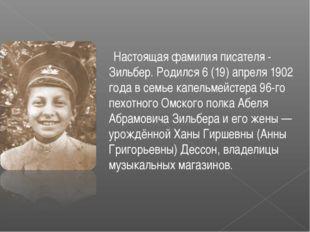 Настоящая фамилия писателя - Зильбер. Родился 6 (19) апреля 1902 года в семь