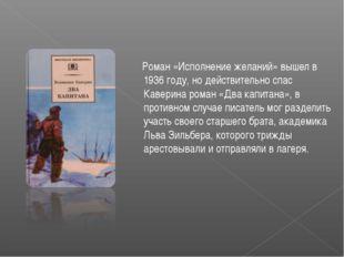 Роман «Исполнение желаний» вышел в 1936 году, но действительно спас Каверина
