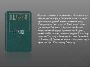«Эпилог» описывал историю советской литературы и биографии ее творцов без вс