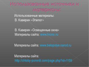 Использованные материалы: В. Каверин «Эпилог» В. Каверин «Освещенные окна» М