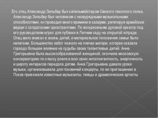 Его отец Александр Зильбер был капельмейстером Омского пехотного полка. Алек