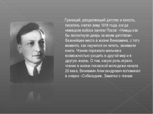 Границей, разделяющей детство и юность, писатель считал зиму 1918 года, когд