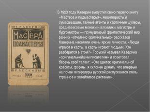 В 1923 году Каверин выпустил свою первую книгу «Мастера и подмастерья». Аван