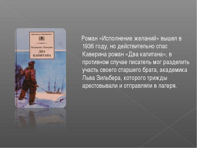 Роман «Исполнение желаний» вышел в 1936 году, но действительно спас Каверина...
