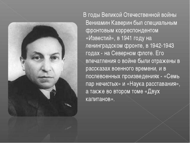 В годы Великой Отечественной войны Вениамин Каверин был специальным фронтовы...