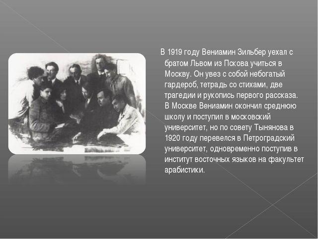 В 1919 году Вениамин Зильбер уехал с братом Львом из Пскова учиться в Москву...