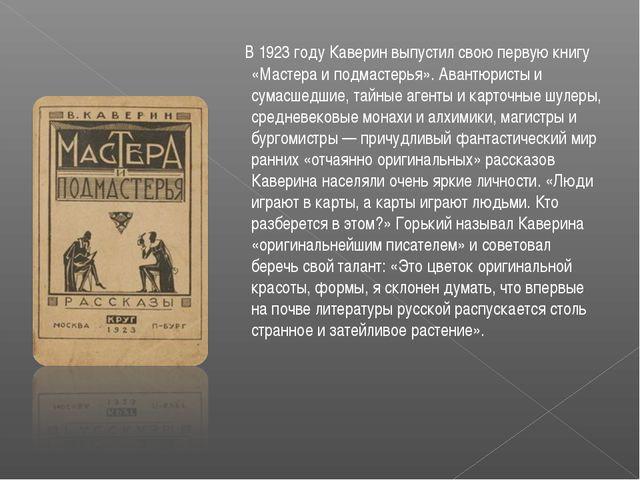 В 1923 году Каверин выпустил свою первую книгу «Мастера и подмастерья». Аван...